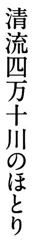 vertical_writing1-3